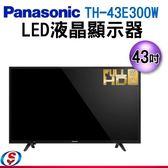 【信源】43吋 Panasonic 國際牌 LED液晶顯示器 TH-43E300W