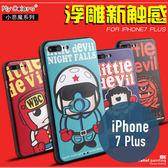 iPhone 7/8 Plus (5.5吋) 小惡魔系列 黑邊立體浮雕 彩繪卡通 可愛卡通 手機殼 手機套 保護殼