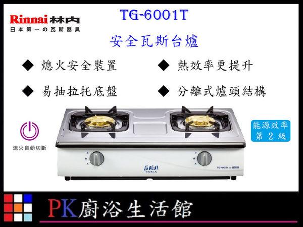 ❤PK廚浴生活館 ❤高雄莊頭北 TG-6001T 安全瓦斯台爐 瓦斯爐 ☆熱效率更提升