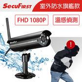 SecuFirst 防水FHD 無線網路攝影機 WP-H03S
