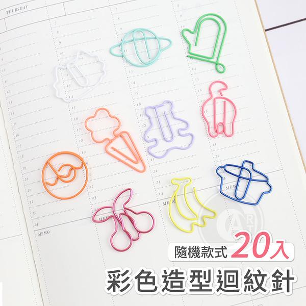 『ART小舖』Paper Clips 彩色造型迴紋針 20入  隨機款式 單盒