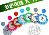 籌碼←玩麻將 遊戲代幣 塑膠籌碼牌子 塑膠幣 麻將籌碼 比特幣 bitcoin 道具 籌碼 大富翁 桌遊