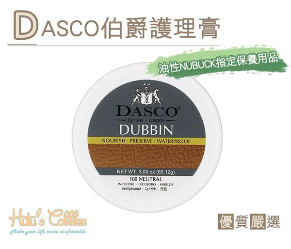 糊塗鞋匠 優質鞋材 L02  英國DASCO Dubbin 伯爵優質皮革護理膏 保養油