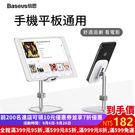 Baseus 倍思 手機支架 iPad 平板電腦 懶人支架 支架 通用 抖音 鋁合金 床上 支撐架 直播架 腳架