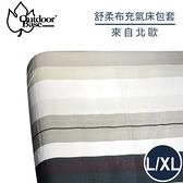 【Outdoorbase 舒柔布充氣床包套 L/XL《來自北歐》】26329/充氣床床包/保潔床包套/防塵套