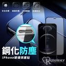 金屬防塵網 玻璃貼 保護貼 保護膜 鋼化膜 全包滿版 蘋果 iPhone12 11 X XsMAX XR PRO 7 8