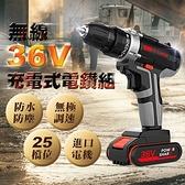 【ENNE】大功率36V充電式雙軸電動電鑽起子機組