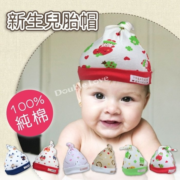 新品【JD0044】日本新生兒寶寶 純棉 保暖帽 嬰兒帽 胎帽  新生兒帽(50-60)