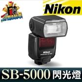 【24期0利率】平輸貨 NIKON SB-5000 閃光燈 平行輸入 原廠閃燈 SB5000 W