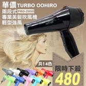 華儂TURBO OOHIRO PRO-2800 兩段式專業用美髮吹風機【HAiR美髮網】