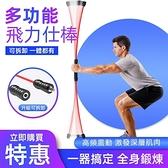 【現貨】宅家健身~飛力士健身彈力棒菲利斯多功能訓練棒力仕桿飛力仕運動震顫棒