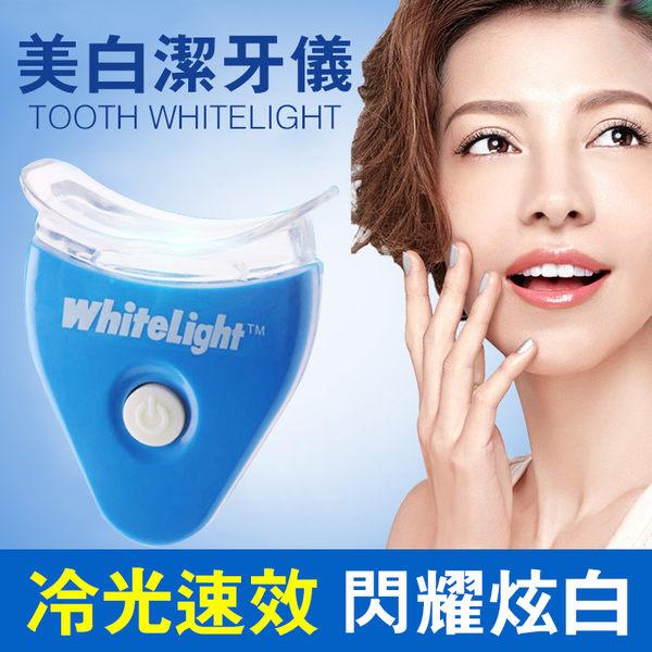 whitelight 冷光牙齒美白儀 洗牙器 美牙儀 口腔護理 牙齒潔白器 茶垢 菸垢