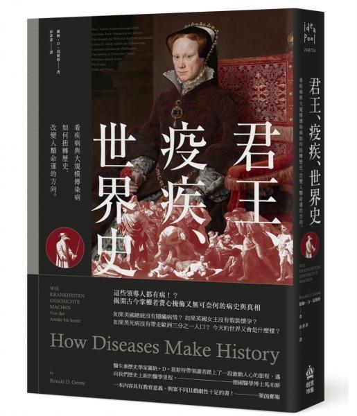 君王、疫疾、世界史:看疾病與大規模傳染病如何扭轉歷史,改變人類...【城邦讀書花園】