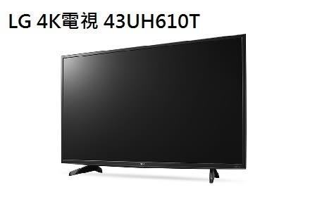 LG 樂金 43吋 4K WEBOS SMART 電視 43UH610T ★2016年新機上市!