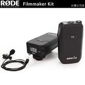 EGE 一番購】RODE 羅德【Filmmaker Kit|一對一】RodeLink廣播級無線領夾式麥克風【台灣公司貨】