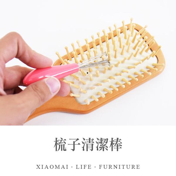 現貨 快速出貨【小麥購物】梳子清潔棒 【Y406】毛髮鉤子 耐用 梳子  梳子刷子清潔器
