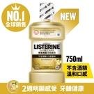 李施德霖牙齦護理漱口水750mL【無酒精...