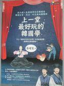 【書寶二手書T5/社會_LJM】上一堂最好玩的韓國學:政大超人氣教授帶你從韓劇看韓國社會_蔡增家