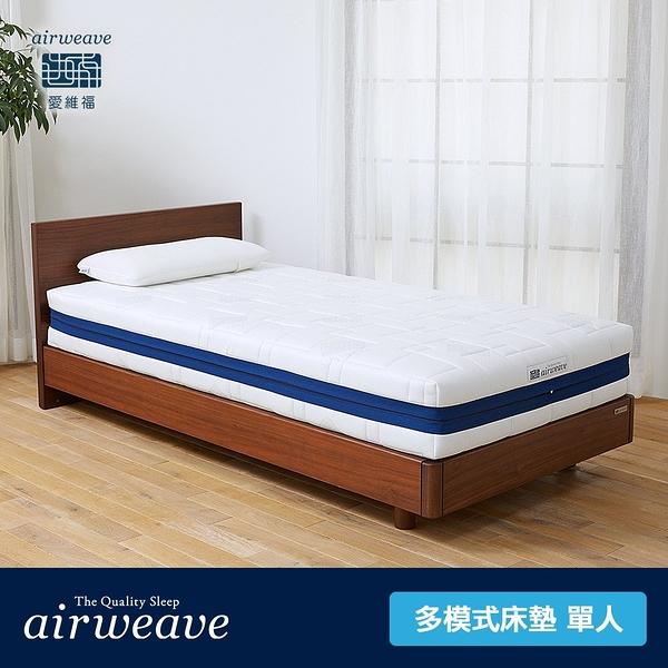 airweave 愛維福|單人 - 多模式可水床墊25公分 (日本原裝 可水洗 支撐力佳 分散體壓 透氣度高)