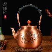 玉麒麟銅壺 純手工紫銅茶壺梅蘭竹銅壺 煮茶燒水銅壺功夫茶具特價(梅花)