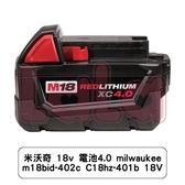 米沃奇 18v 電池4.0 milwaukee m18bid-402c C18hz-401b 18V