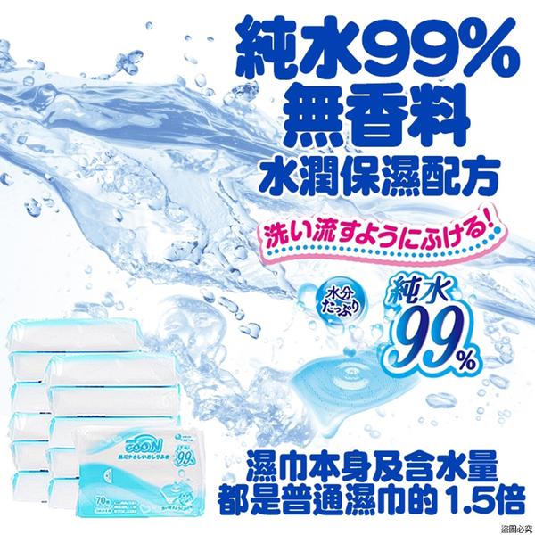GOO.N 大王 99%純水嬰兒護膚濕紙巾70枚/包 濕紙巾 紙巾 【JP0019】