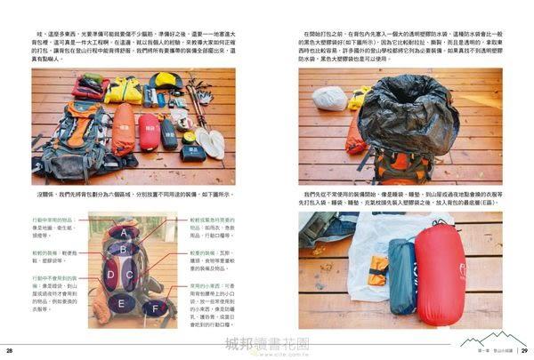 原來百岳離我們這麼近,來自海拔3000公尺的夢想實踐手冊