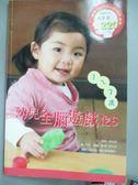 【書寶二手書T5/親子_JLX】1-3歲幼兒全腦遊戲125_傑琪‧席柏格