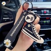 同款小雛菊卡通鑰匙扣女可愛網紅車鑰匙掛件ins潮書包掛件 夏洛特