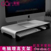 電腦顯示器增高架鋁合金托架IMAC金屬架桌面鍵盤收納筆記本底座 全館免運igo