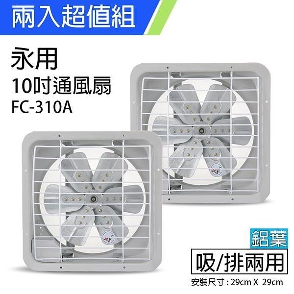 【南紡購物中心】《2入超值組》【永用牌】MIT 台灣製造10吋耐用馬達吸排風扇(鋁葉) FC-310A