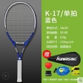網球拍川崎網球拍一體拍雙人單人初學者大學生網拍男女專業訓練套裝裝備 LX春季新品