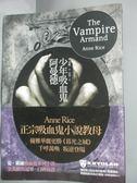 【書寶二手書T1/一般小說_HQD】少年吸血鬼阿曼德_洪凌, 安.萊絲