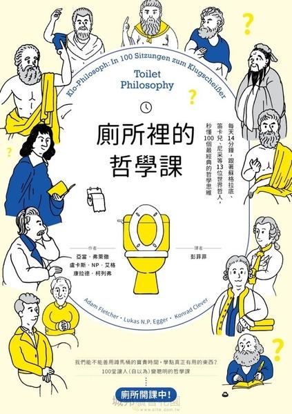 廁所裡的哲學課:每天14分鐘,跟著蘇格拉底、笛卡兒、尼采等13位世界哲人,秒懂100...