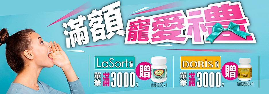 lasort-imagebillboard-2a51xf4x0938x0330-m.jpg