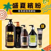 Hallmark合瑪克 盛夏繽紛 香氛超值潤膚組【BG Shop】洗髮/沐浴/身體乳(需自行選購4件)