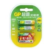 GP 1000mAh 4號鎳氫充電池4入