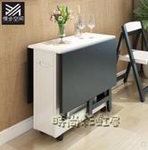 現代簡約伸縮折疊餐桌行李箱實木餐桌椅組合小戶型長方形吃飯桌子MBS「時尚彩虹屋」
