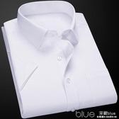 春季短袖白襯衫男士韓版休閒純色修身商務職業正裝半袖襯衣潮流 【快速出貨】