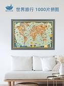 拼圖 貓的天空之城1000片拼圖復古世界地圖成年人減壓原創插畫益智玩具 【風鈴之家】