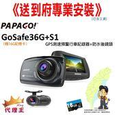 《到府安裝》PAPAGO GoSafe S36G+S1+16G GPS測速SONY夜視 行車記錄器+防水後鏡頭
