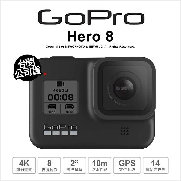 GoPro Hero 8 運動攝影機 4K 防手震【64G+可分期】薪創數位