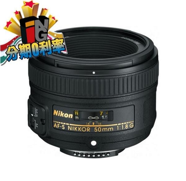【映象攝影】平輸貨 NIKON AF-S 50mm f/1.8G 平行輸入