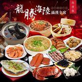 【預購+現貨-大口市集】龍騰海陸滿漢全席年菜14件組(約10-12人份)