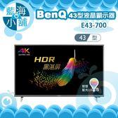 BenQ 明碁 E43-700 43吋4KUHD HDR大型液晶顯示器 電視+視訊盒(DT-180T)