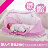 夏季嬰兒蚊帳免安裝可摺疊小孩蚊帳罩寶寶蒙古包帶支架新生床蚊帳WY【滿699元88折】