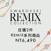 ♢ Remix系列 ♢ 任2件 $6,490