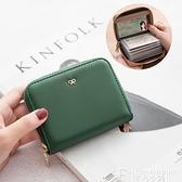 名片包 卡包女式拉鍊短款防消磁防盜刷小巧大容量信用卡駕駛證件卡片包薄 非凡小鋪