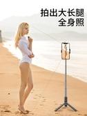 自拍桿拍照神器拍攝輔助無線三腳架適用蘋果小米手機直播支架一體式 宜室家居