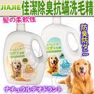 【培菓平價寵物網】佳潔》全犬用除臭抗蟎洗...